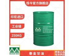 厂家直销工业用甘油丙三醇 印尼春金产地货源进口化妆品级甘油