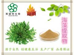 供应:天然海藻提取物 海藻多糖30% 可定制规格
