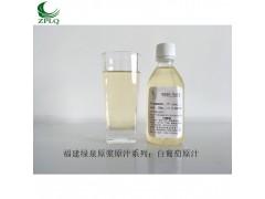 供应优质发酵果汁果蔬汁浓缩果汁原汁白葡萄原汁