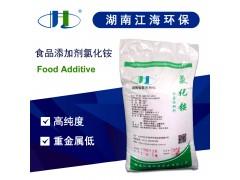 食品添加剂氯化铵