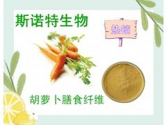 厂家热销:胡萝卜膳食纤维 水溶性纤维素粉 食品级