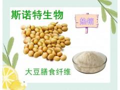 厂家热销:大豆膳食纤维60% 黄豆纤维素粉 大豆蛋白