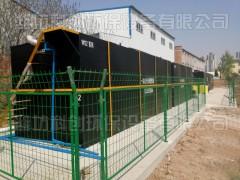 农村项目配套污水处理设备