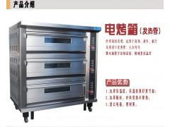 广州新麦SM-603A三层十五盘电烤炉面包房蛋糕店专用