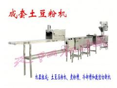成套流水线土豆粉机粉耗子机技术