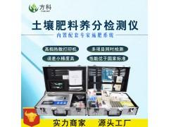 FK-CT04土壤肥料养分速测仪