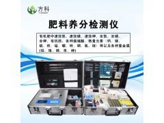 FK-CF03土壤肥料检测仪