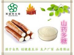 厂家供应:山药多糖98% 怀山药提取物