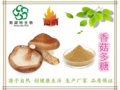 现货供应:香菇多糖50% 香菇提取物