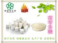 供应:茯苓多糖30% 茯苓提取物 茯苓多糖肽
