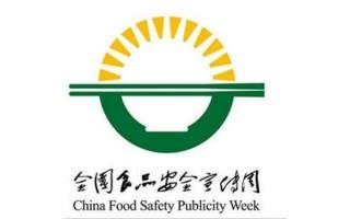 2019年全國食品安全宣傳周