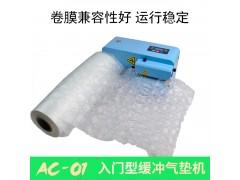 气泡膜充气机 填充气泡机厂家 吹气膜充气机 吹膜机器