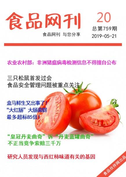 食品網刊2019年第759期