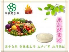 供应:果蔬酵素粉 复合型 综合果蔬酵素粉 代餐粉原料
