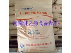 量大从优 食品级 L-阿拉伯糖 长期现货供应