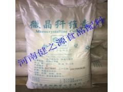 微晶纤维素  食品级   增稠剂 生产厂家供应 量大从优