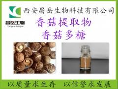 香菇提取物 香菇多糖 多规格 厂家现货供应 香菇浓缩粉