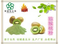猕猴桃粉 猕猴桃果汁粉 速溶奇异果粉 富含VC17%含量