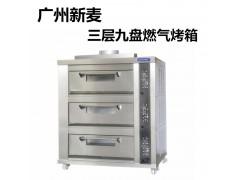 广州新麦SM-803S三层九盘燃气烤箱商用大型面包烘焙设备