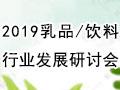 """关于举办""""2019乳品/饮料行业发展研讨会""""的通知"""