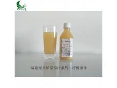 供应优质浓缩果汁发酵果汁果蔬汁果蔬汁柠檬原汁