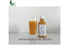 供应优质浓缩果汁发酵果汁果蔬汁枇杷原浆用于饮料