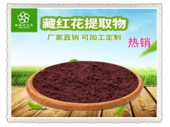 高比例藏红花提取物 浓缩粉 精选天然原料 富含藏红花素