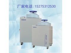 博科高压蒸汽灭菌器BKQ-B50II、BKQ-B75II