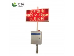 voc监测_voc监测器_vocs在线监测设备厂家_价格
