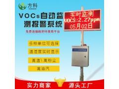 方科在线vocs检测仪_voc在线监测设备厂家_价格