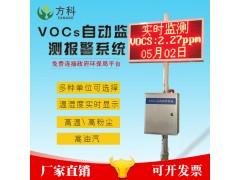 TVoc在线监测仪FK-VOCs-01/02 voc监测设备