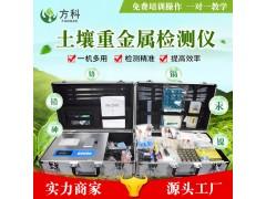 土壤重金属检测设备_重金属快速检测仪品牌