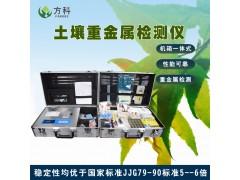 方科土壤重金属检测仪器FK-ZS02