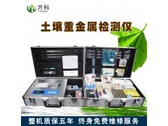 方科FK-ZS02土壤重金属测试仪器