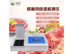方科病害肉快速分析仪厂家_病害肉快速检测仪
