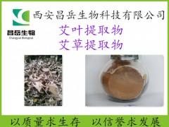 艾叶提取物 艾叶浓缩粉 厂家供应 艾草提取物 价格实惠