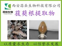 菝葜根提取物 天然提取 菝葜浓缩粉 厂家直销 多规格供应