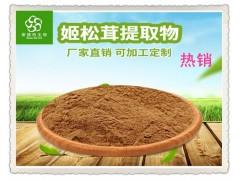 天然姬松茸粉 高比例姬松茸提取物 富含多糖 价格优惠