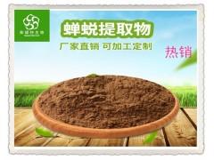 浓缩蝉蜕提取物 高比例蝉壳粉 优质原料 保质保量 包邮