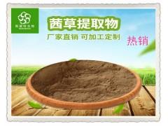 茜草提取物 茜草速溶粉 全溶高比例浓缩 天然萃取