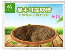 批发黑木耳提取物 黑木耳粉 30%含量黑木耳多糖