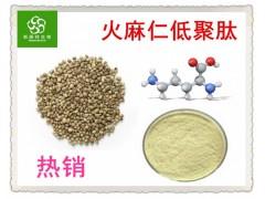 供应火麻仁多肽 火麻仁低聚肽80% 生产厂家 价格优惠