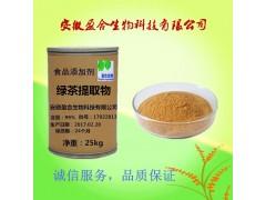 供应食品级绿茶提取物价格