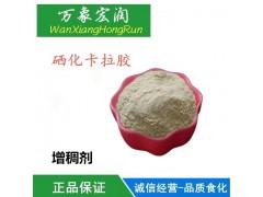 食品级硒化卡拉胶 硒含量1-3.5%价格