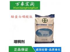 食品级酪蛋白磷酸肽价格