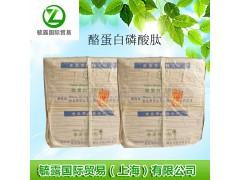 毓露批发供应 酪蛋白磷酸肽 食品级营养添加剂