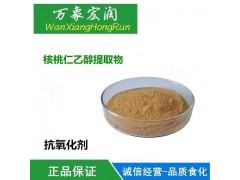食品级核桃仁乙醇提取物价格