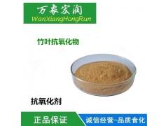 食品级竹叶抗氧化物价格