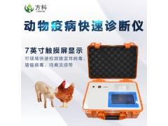 方科猪瘟病毒检测仪厂家FK-DWYB动物疫病快速诊断仪