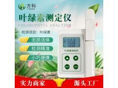 方科FK-YL01叶绿素检测仪